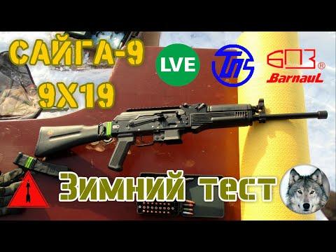Сайга 9х19. Зимний тест патронов. (Saiga-9. Winter Test Cartridges 9x19 Luger.)