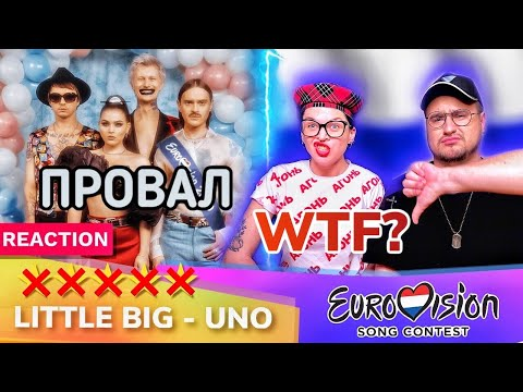 Реакция. ЭТО ПРОВАЛ: LITTLE BIG  - UNO (Россия Евровидение 2020|Eurovision Russia)