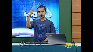 Durpath| Epi 1850|  ওয়েব ডেভেলপমেন্ট ফর বিগিনার পর্ব ০১র্কোস পরিচিতি | Desh TV