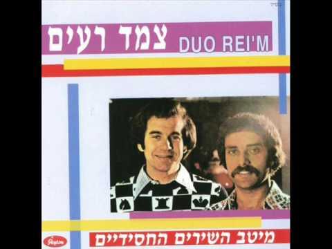 צמד רעים ישראל ישראל Tzemed Reim