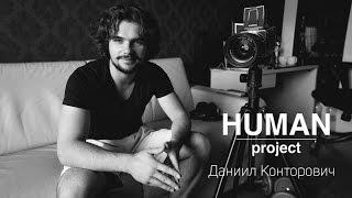 Даниил Конторович - О фотографии, портретах и визуальном восприятии