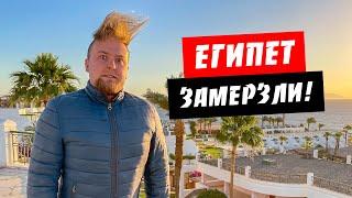 Египет 2021 Замерзли Сильный ветер Завтрак в отеле Sharm Waterfalls Отдых Шарм эль Шейх 2021