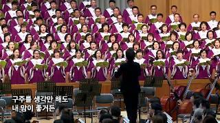 구주를 생각만 해도 할렐루야성가대 지휘 정영수 부평감리교회 주일2부 20190714