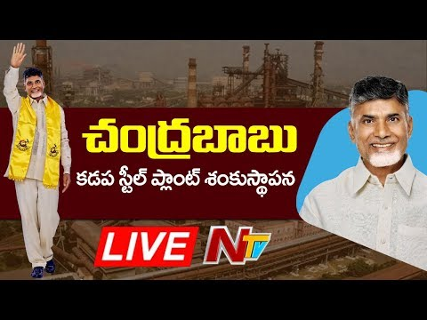 Chandrababu LIVE | Chandrababu Naidu to lay foundation stone for Kadapa Steel Plant | NTV Live