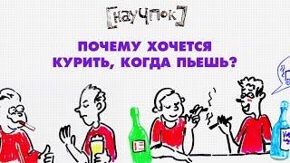 Почему хочется курить, когда пьешь? — Научпок