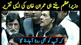 Prime Minister Imran Khan First Speech In National Assembly ||Imran Khan Select Next Pm Of Pakistan