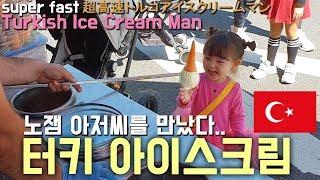 노잼 아저씨를 만난 3세,5세 아이들 터키 아이스크림 반응!   [큐티뽀짝 예콩이TV] super fast Turkish Ice Cream Man | 超高速トルコアイスクリームマン
