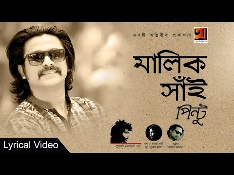 Eid Special Bangla Song 2018 | Malik Shai | by Pintu Ghosh | Lyrical Video | ☢☢ EXCLUSIVE ☢☢
