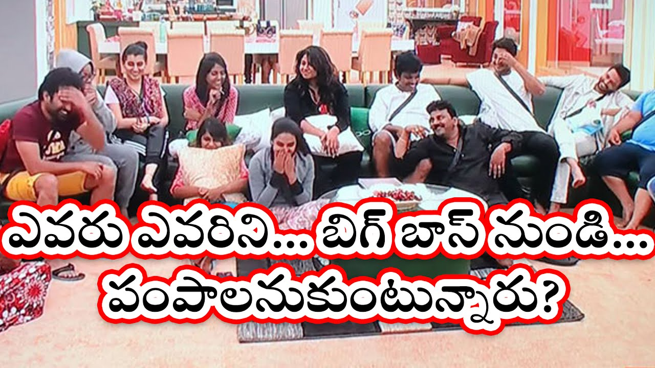 Bigg Boss Telugu  Nominated Names For Elimination   Filmibeat Telugu     Bigg Boss Telugu  Nominated Names For Elimination   Filmibeat Telugu