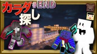 【カラダ探し】マイクラでカラダ探し!!らっだぁさんぴくとさん参戦!!Part3(END)【マイクラ】 thumbnail