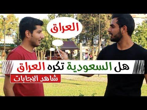 هل السعودية تكره العراق شاهد ماذا قال السعوديين عن العراق اجابات صادمة