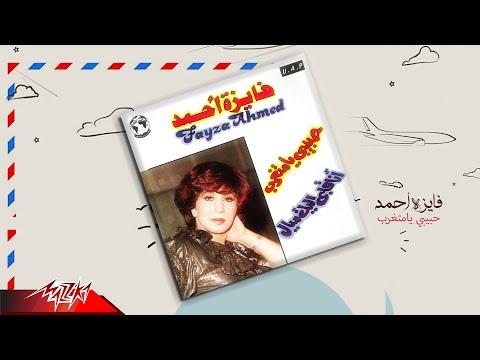 Fayza Ahmed - Habibi ya Metgharab | فايزة احمد - حبيبي يا متغرب | تسجيل حفلة