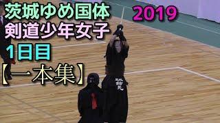 茨城ゆめ国体 2019 剣道少年女子1日目【一本集】