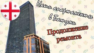 Батуми. Ремонт апартаментов. Ванна, кухня. (Batumi. renovation of apartment)