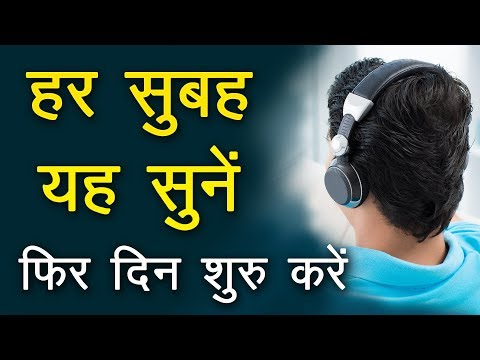 Morning Motivation - Powerful Way to Start Your Day | Motivational Video Hindi