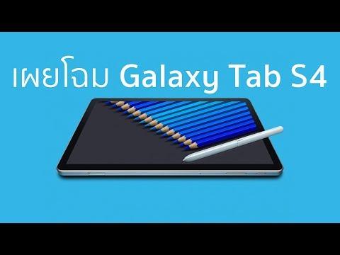 Samsung เปิดตัว Galaxy Tab S4 และ Galaxy Tab A 10.5 | Droidsans - วันที่ 03 Aug 2018