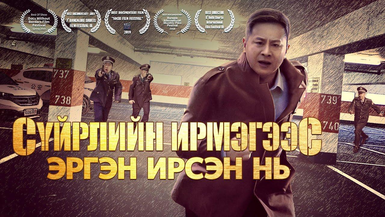 """Христийн чуулганы кино   Хятад дахь шашны хавчлагын он тоолол   """"Сүйрлийн ирмэгээс эргэн ирсэн нь"""""""