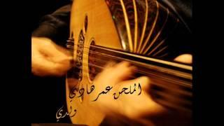 الملحن عمر هادي - ولدي