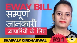 Detail guide on practical aspects of e-way bill in GST