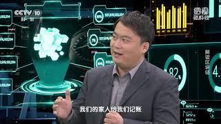 《透视新科技》 20200419 解读区块链| CCTV科教