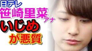 【関連動画】 ・笹崎アナをいじめる奴は誰?謎のテロップ シューイチ 20...