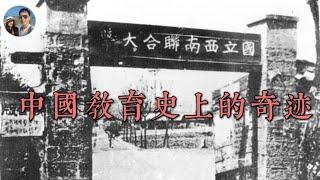 為什麼西南聯大稱得上中國教育史上的奇蹟? 穆Sir講故EP152