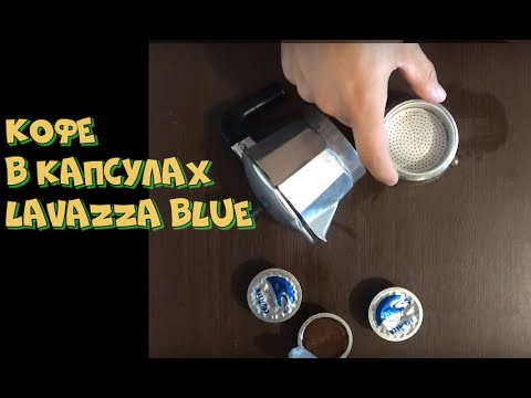Варю Кофе в капсулах Lavazza Blue ☕️