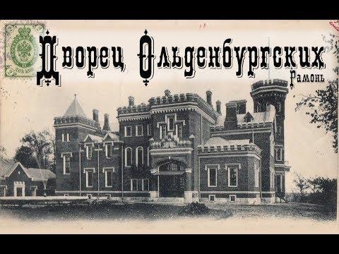Дворец Ольденбургских. Детальное