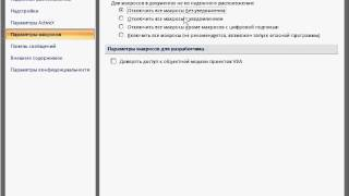 7-6 Настройки безопасности. Excel 2007 для начинающих