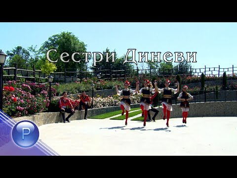 SESTRI DINEVI - VSE TAKA DA SME / Сестри Диневи - Все така да сме, 2017