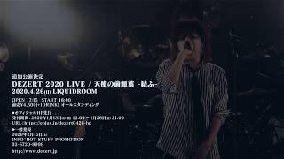 「DEZERT 2020 LIVE / 天使の前頭葉-結ふ-」開催決定
