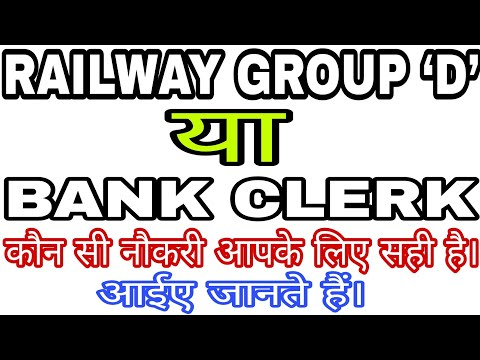 Railway Group D Vs Bank clerk
