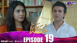 Juda Na Hona | Episode 19 | TV One Drama