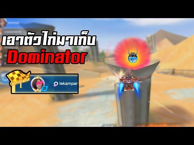 เอาตัวไก่ลงแรงค์เก็บ Dominator ~ [Speed Drifters] SS3