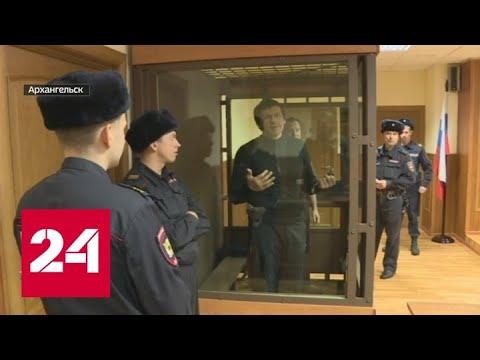 Архангельские полицейские сядут за взятки - Россия 24