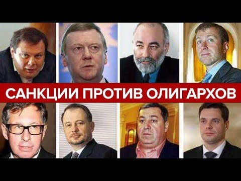 Санкции против олигархов