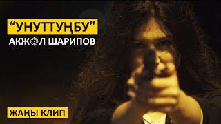 Акжол Шарипов - Унуттунбу / Жаны клип 2019