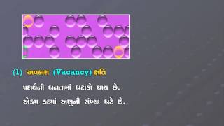 Standard12Science GSEB Chemistry sem3 1