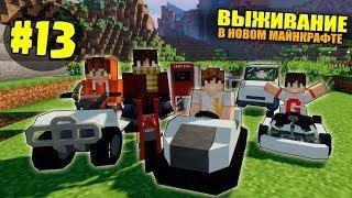 ВЫЖИВАНИЕ В НОВОМ МАЙНКРАФТ 13  КРАФТИМ НАМ МАШИНЫ  ВАНИЛЬНОЕ ВЫЖИВАНИЕ В Minecraft