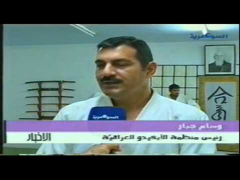 Aikido Iraq - Sumaria TV news, 2006