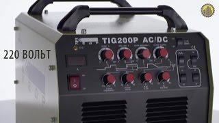 КЕДР TIG 200P AC\DC Сварочный инвертор TIG(Обзор, описание, технические характеристики КЕДР TIG 200P AC\DC Сварочный инвертор TIG Узнать подробную информаци..., 2016-06-25T14:50:34.000Z)