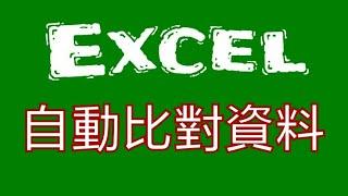 【EXCEL教學】一鍵比對二邊資料是否一致(不止數字,文字也可比對)