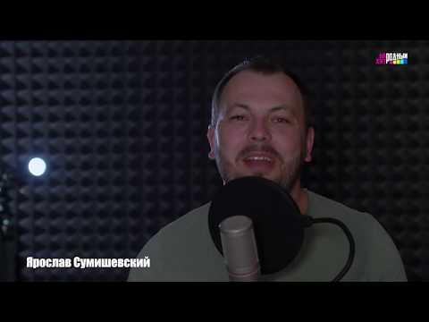 Ярослав Сумишевский - А мы с тобой (Народный Хит 7)