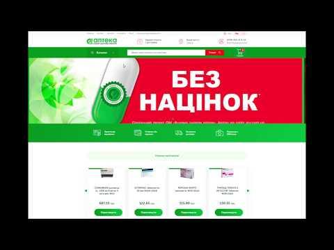 Как заказать лекарства в интернет-аптеке Bzv.com.ua