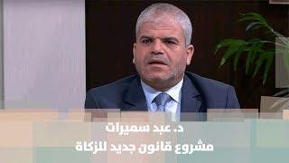 د. عبد سميرات - مشروع قانون جديد للزكاة