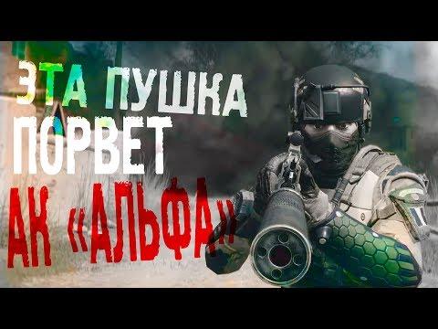 """АК-12 УБЬЕТ АК """"АЛЬФА""""? АРМАГЕДДОН БУДЕТ ЛУЧШЕ СИНДИКАТ! Warface"""