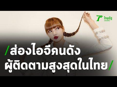 ส่อง 5 ที่สุด IG คนดัง ผู้ติดตามสูงสุดในไทย | 31-12-63 | บันเทิงไทยรัฐ
