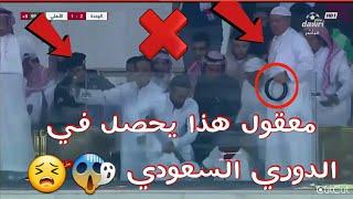 هذه ما حصل اليوم في مباراة الاهلي والوحدة في دوري السعودي????وخسارة السومة????