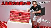 ヒカキン、人生で最大の買い物をする 【1500万円】
