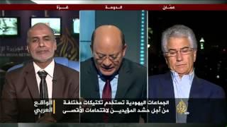 الواقع العربي- هل شجع تخاذل العرب الاعتداء على الأقصى؟